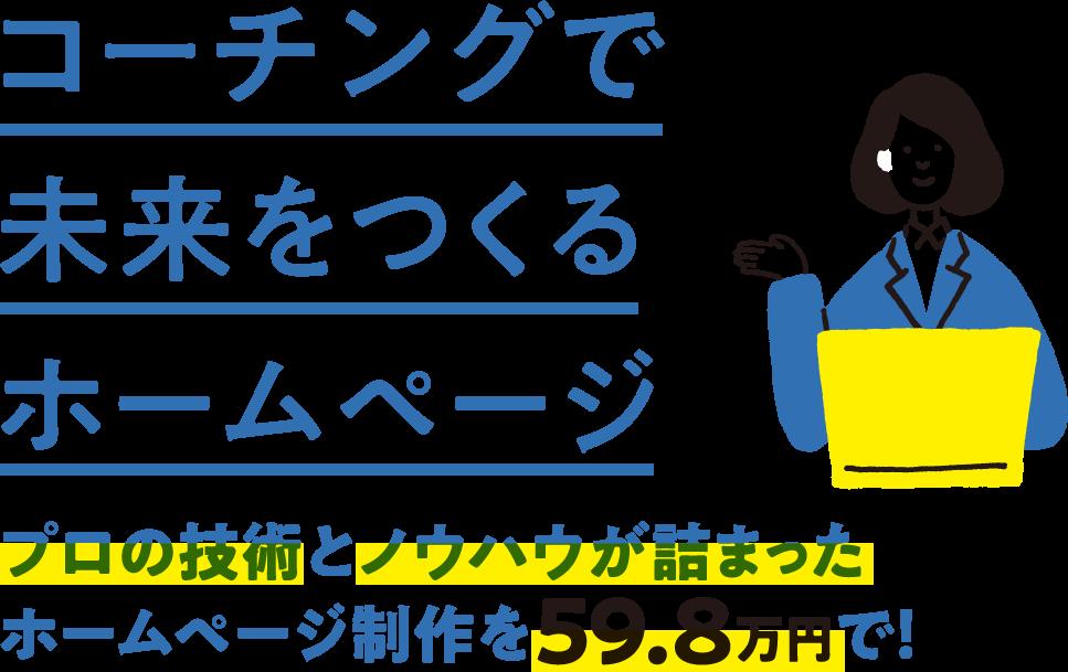 コーチングで未来をつくるホームページ プロの技術とノウハウが詰まったホームページ制作を59.8万円で!